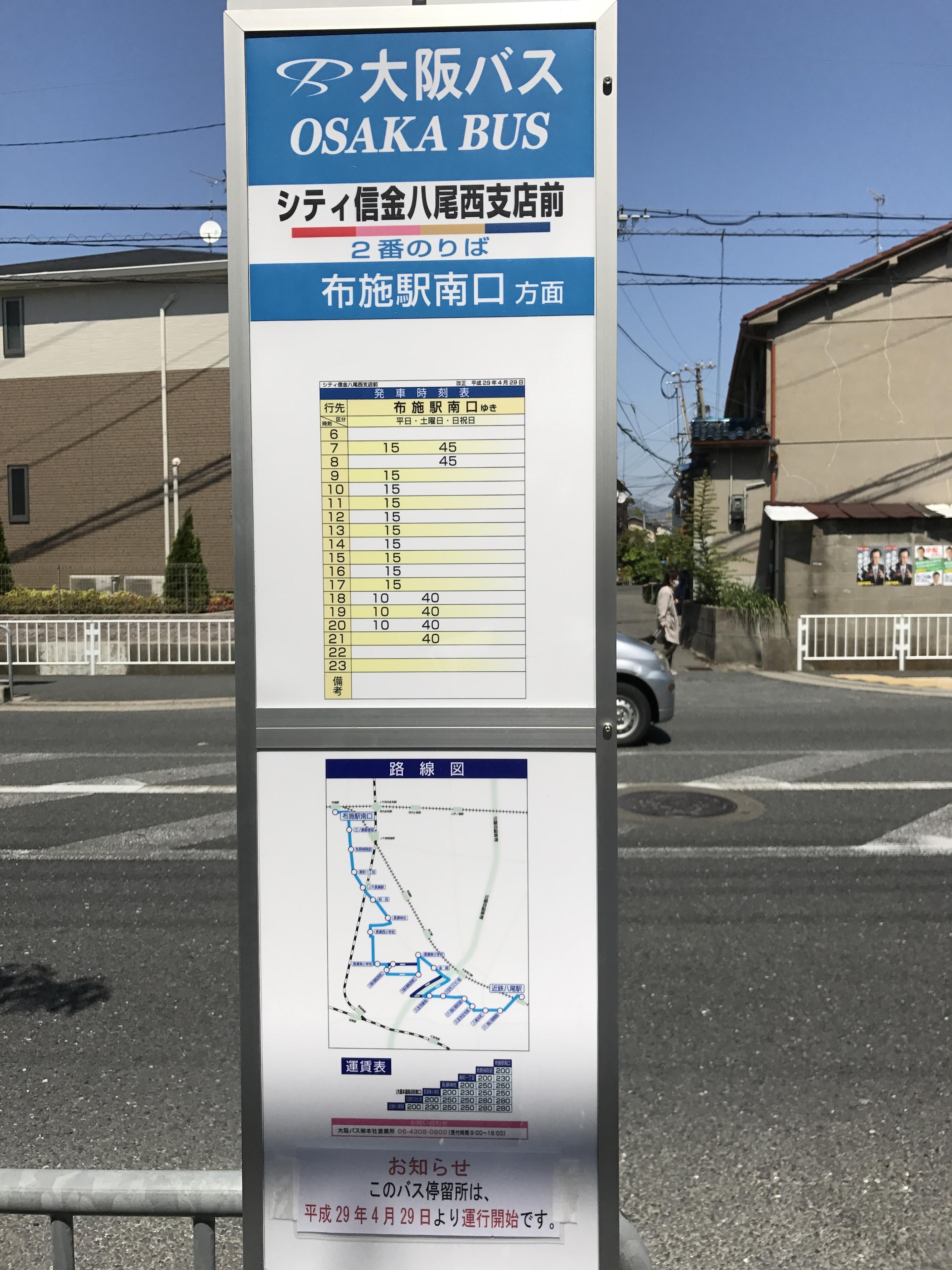 新しいバス停