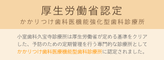 厚生労働省認定