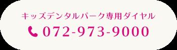 072-973-9000