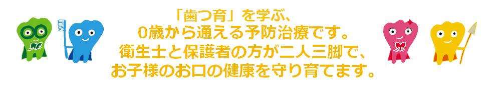 久宝寺診療所併設キッズデンタルパークの特徴
